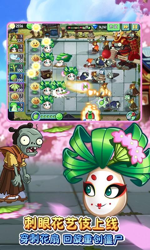 植物大战僵尸2 游戏截图2