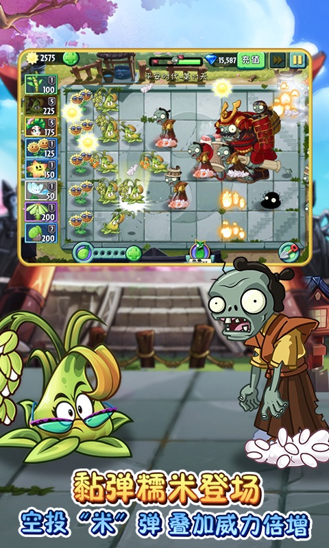 植物大战僵尸2 游戏截图4