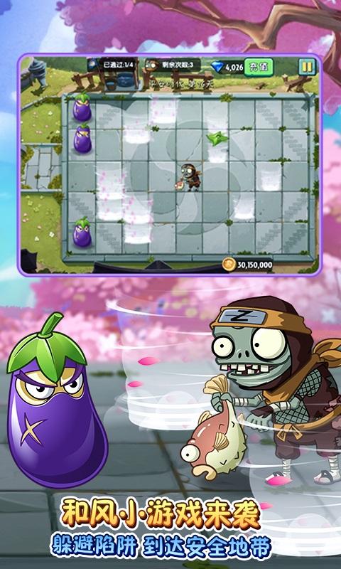 植物大战僵尸2 游戏截图1