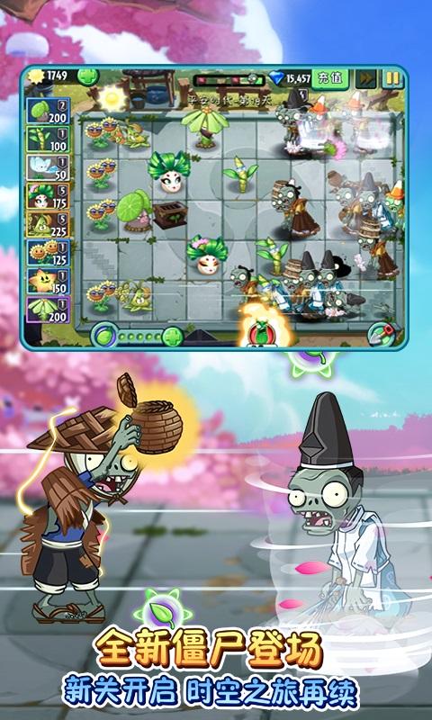 植物大战僵尸2 游戏截图3
