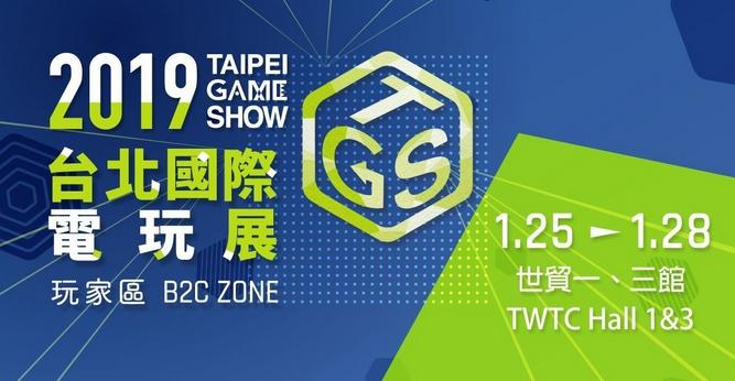 2019台北电玩展,海量游戏集合独家放送