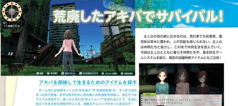 """日本一的""""草""""到底是什么?百合冒险游戏《终末世界出外日常》 图片4"""