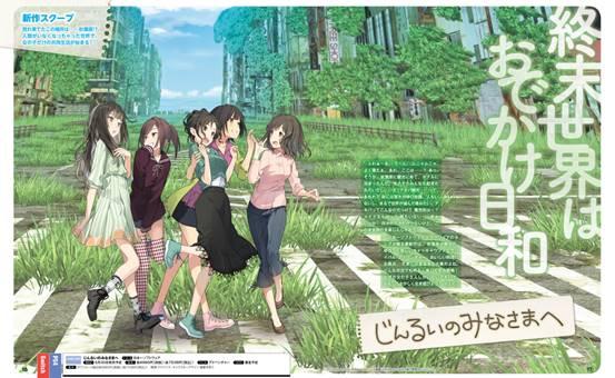 """日本一的""""草""""到底是什么?百合冒险游戏《终末世界出外日常》"""