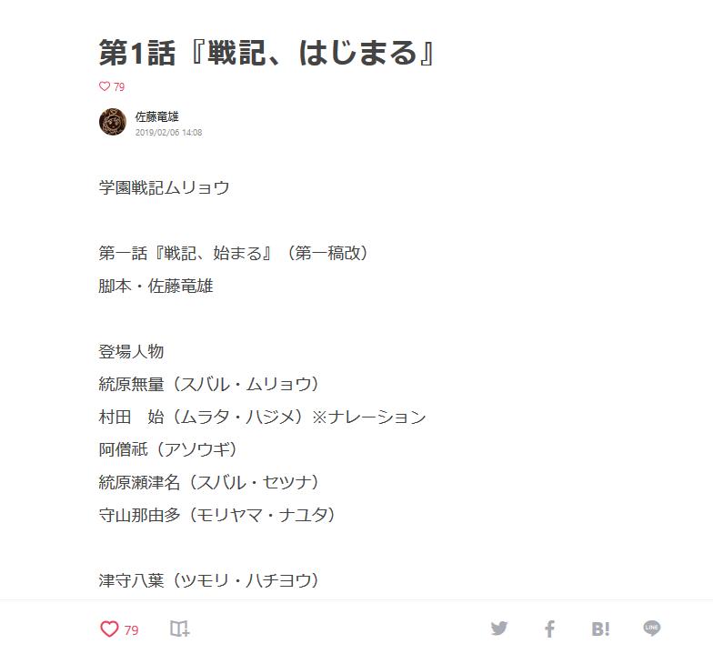 """从业30年的日本导演,告诉你""""动画脚本"""" 是什么 图片6"""