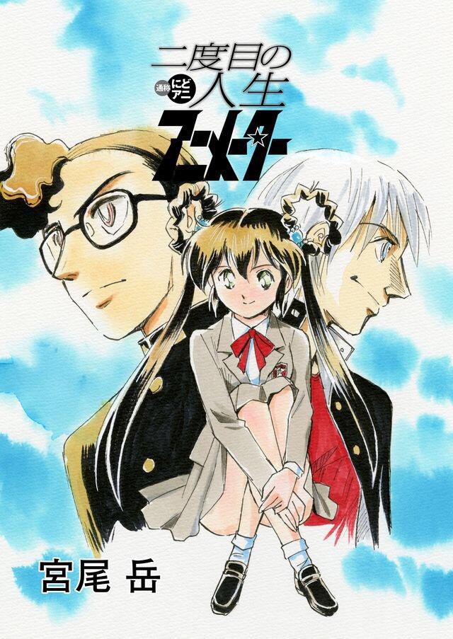 重回日本动画热情时代——《第二次的人生去做动画》