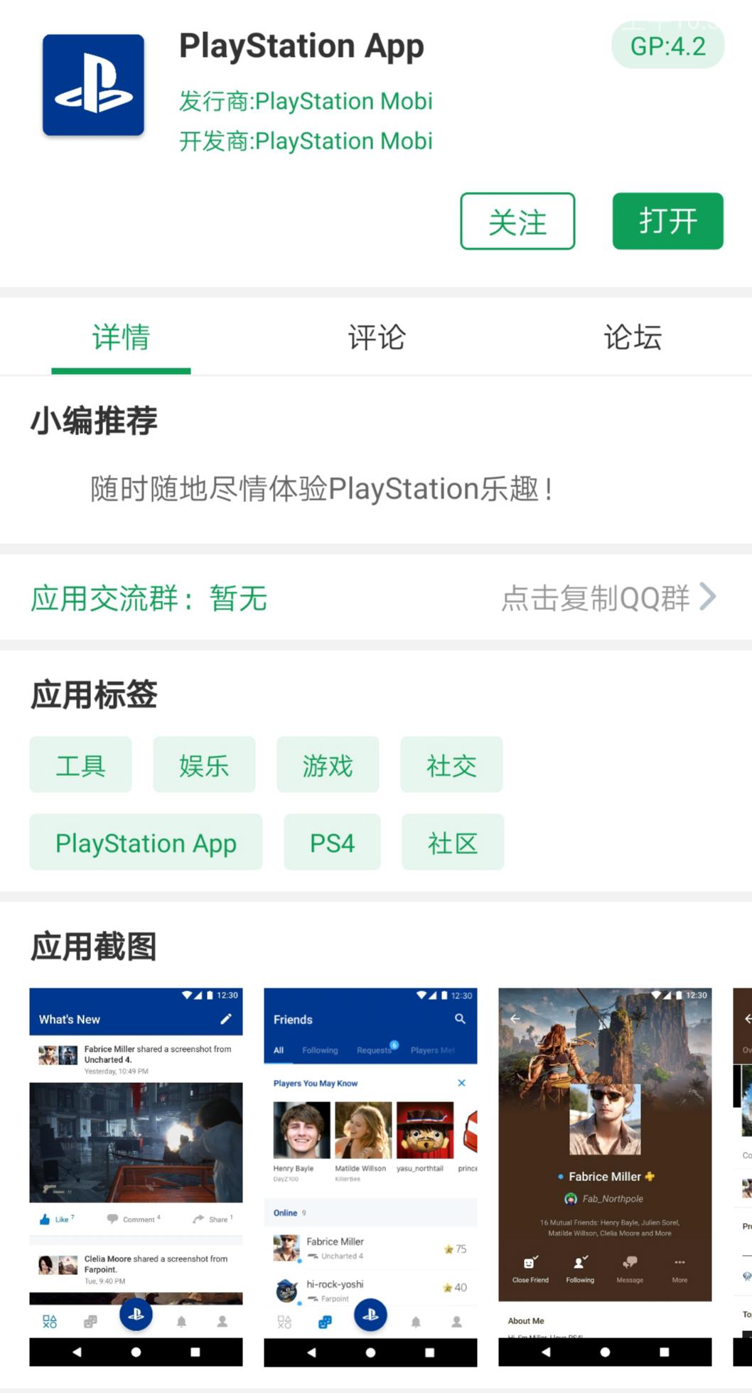 把PS4游戏《Apex英雄》《只狼》搬到安卓手机上玩,这招够简单! 图片11