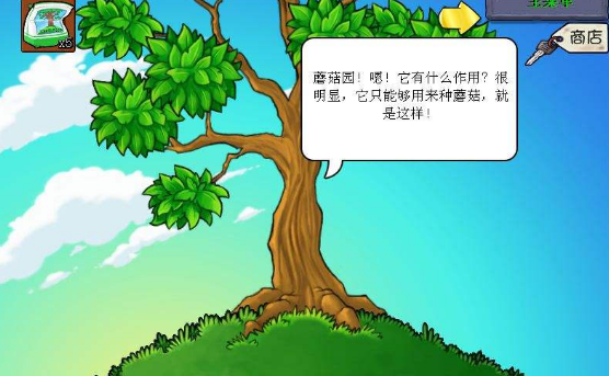 植物大战僵尸中的智慧树有什么用呢 图片1