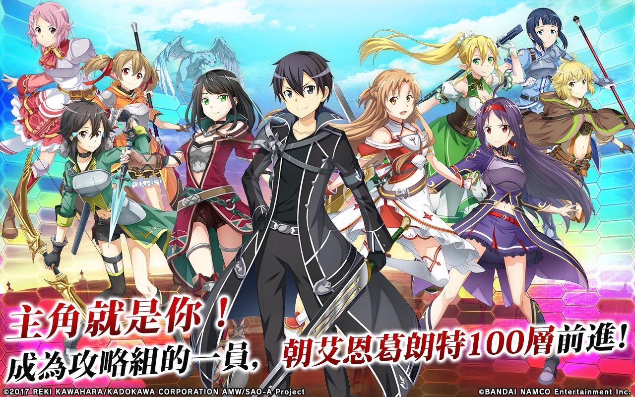 刀剑神域:关键斗士(SAO IF 台服) 游戏截图1