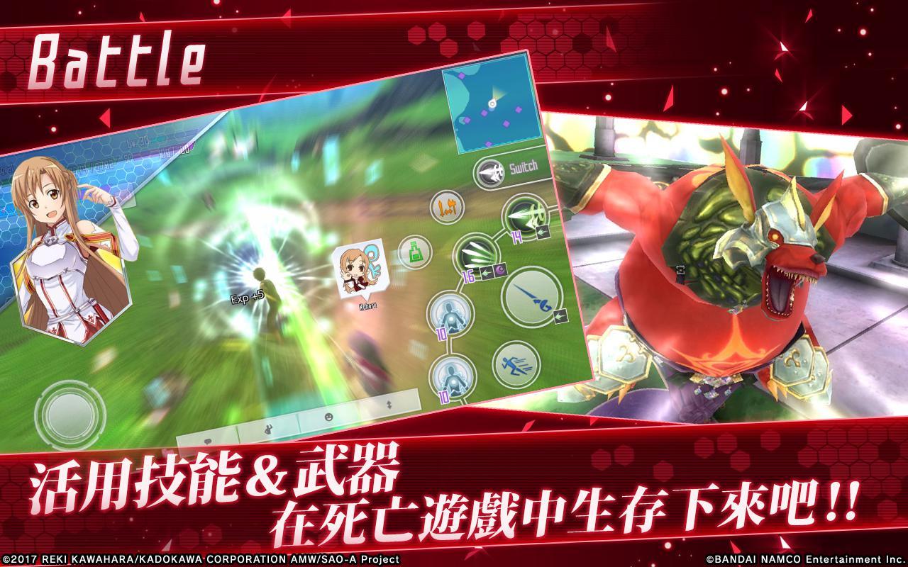 刀剑神域:关键斗士(SAO IF 台服) 游戏截图2