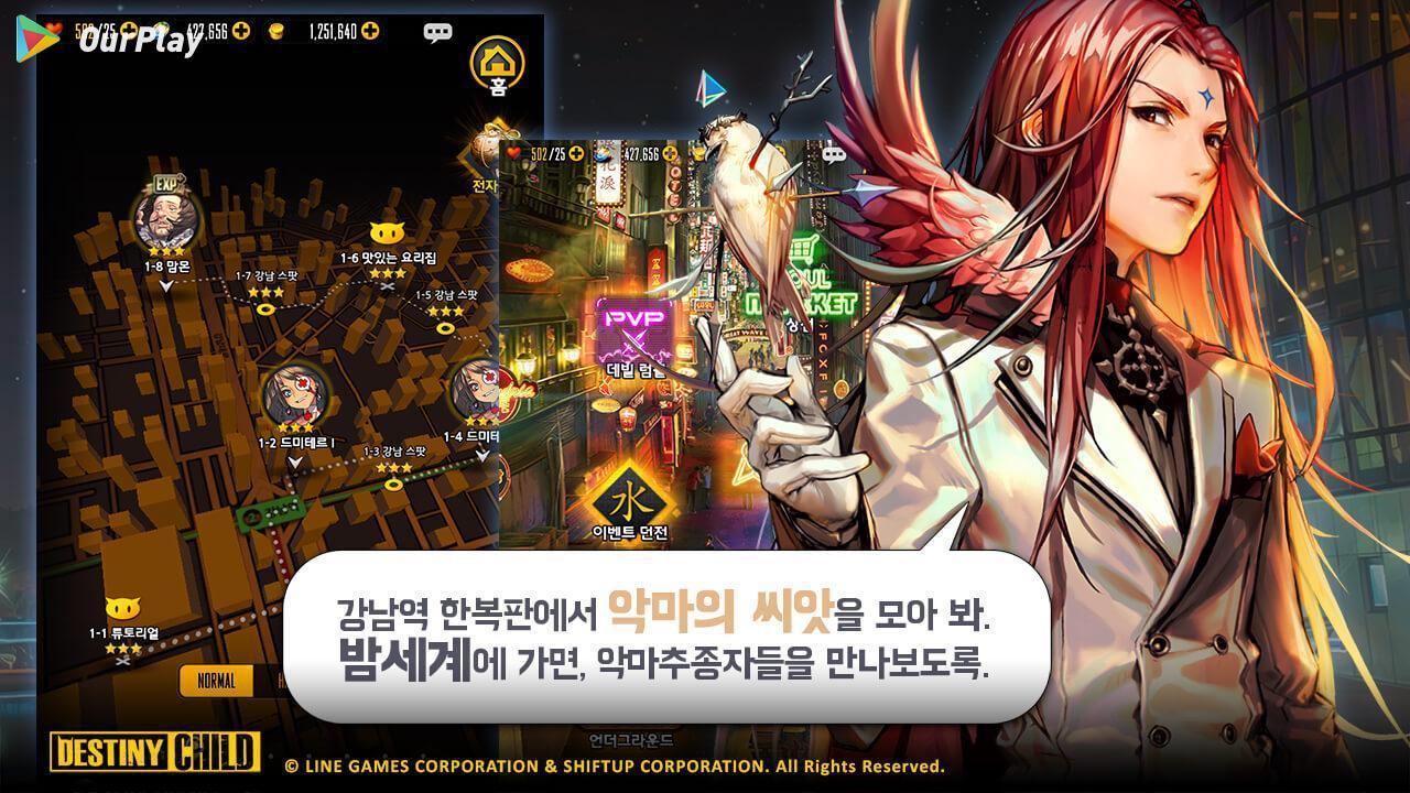 天命之子(韩服) 游戏截图2
