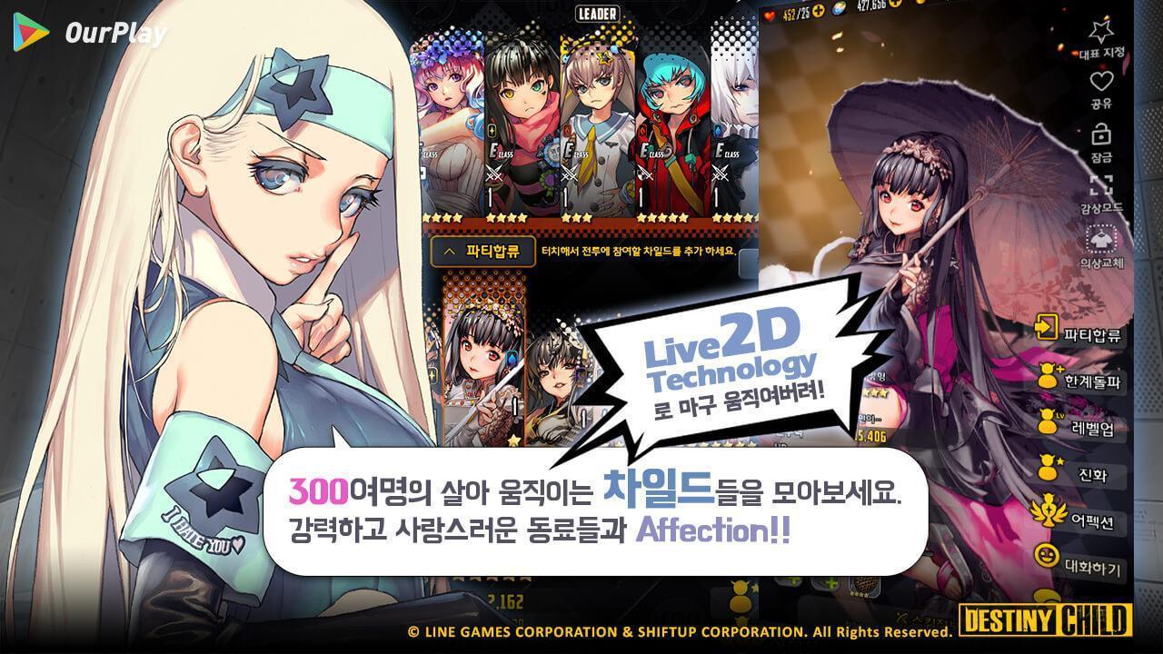 天命之子(韩服) 游戏截图3