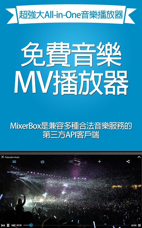 MixerBox 游戏截图5