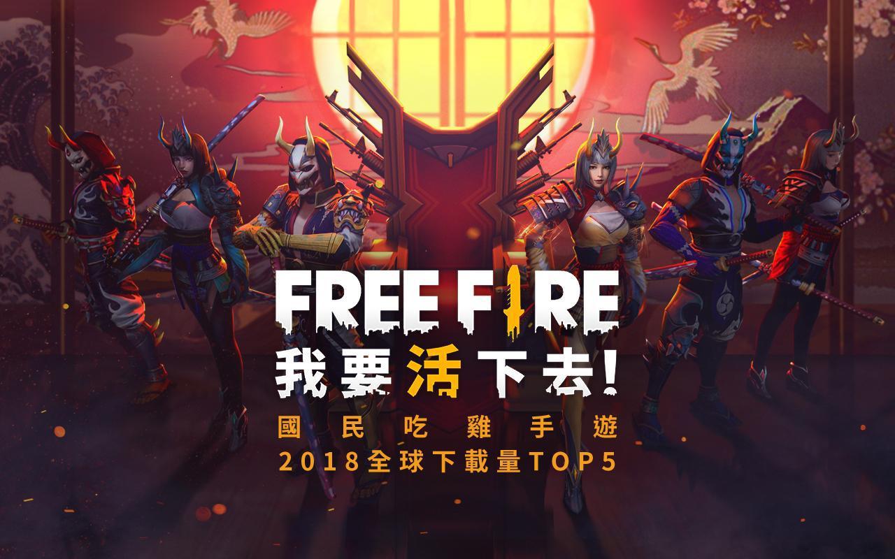 Free Fire - 我要活下去「天堂再临」 游戏截图1