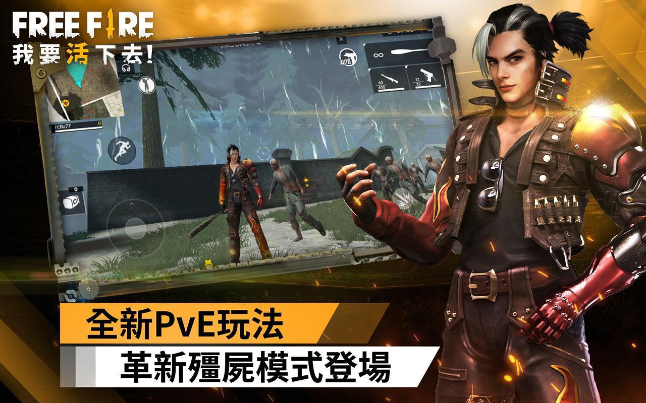 Free Fire - 我要活下去「天堂再临」 游戏截图2