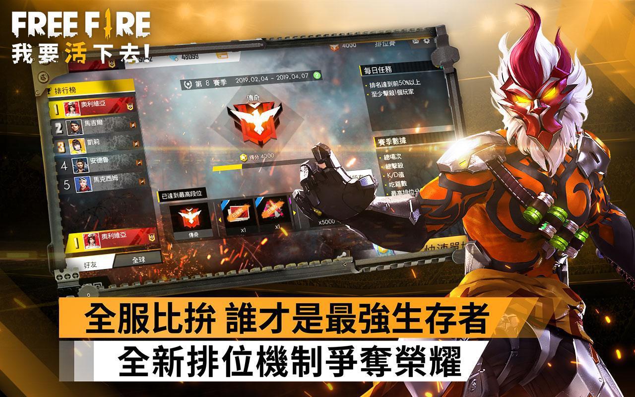Free Fire - 我要活下去「天堂再临」 游戏截图3