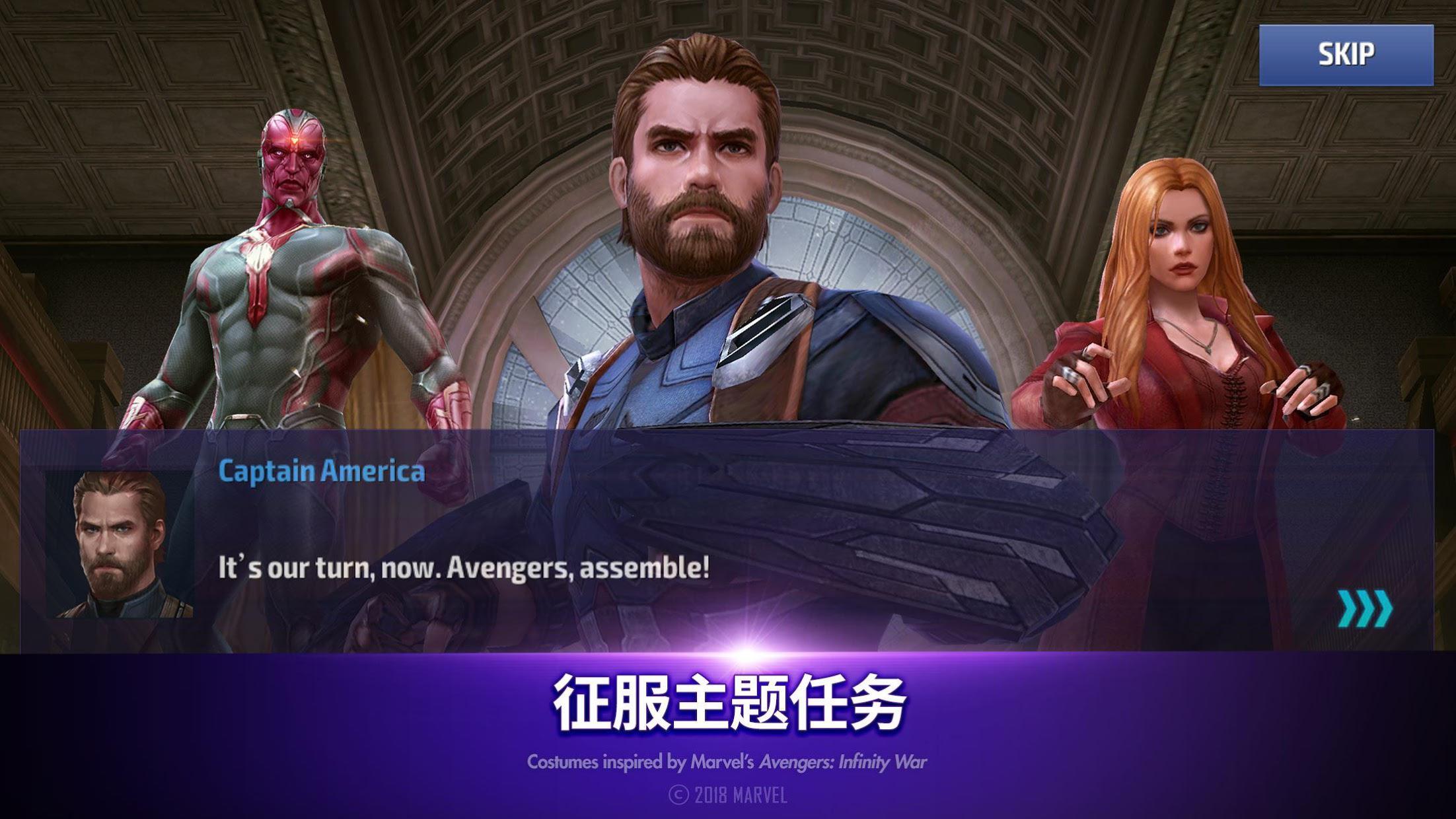 漫威 未来之战 游戏截图3
