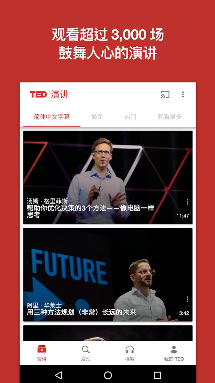 TED 游戏截图1