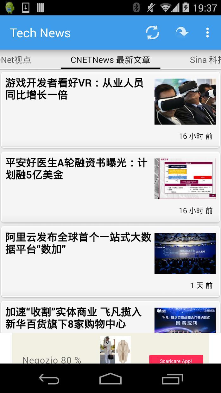 Tech News - 科技新闻 游戏截图3