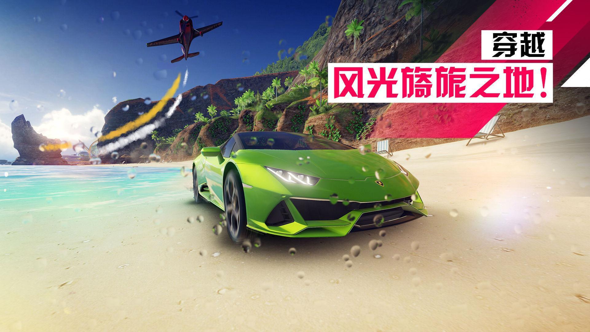 狂野飙车9:竞速传奇 游戏截图1