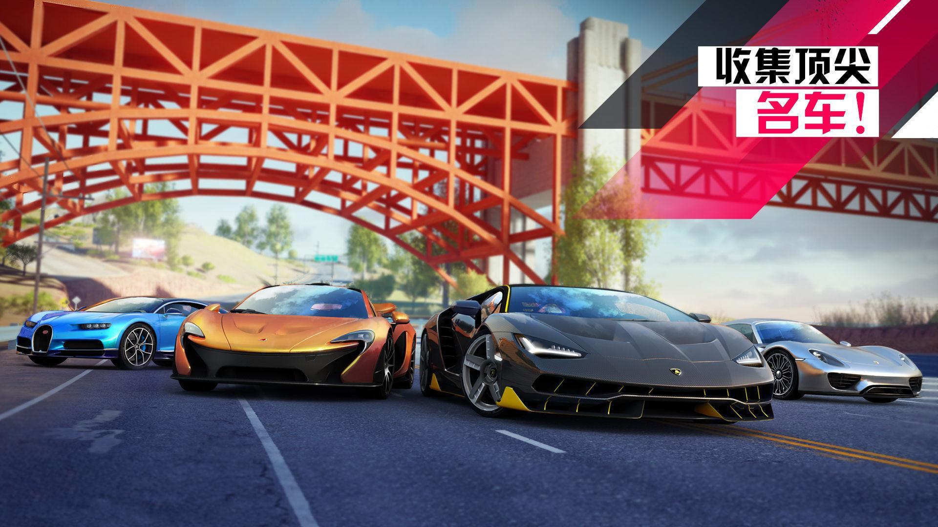 狂野飙车9:竞速传奇 游戏截图2