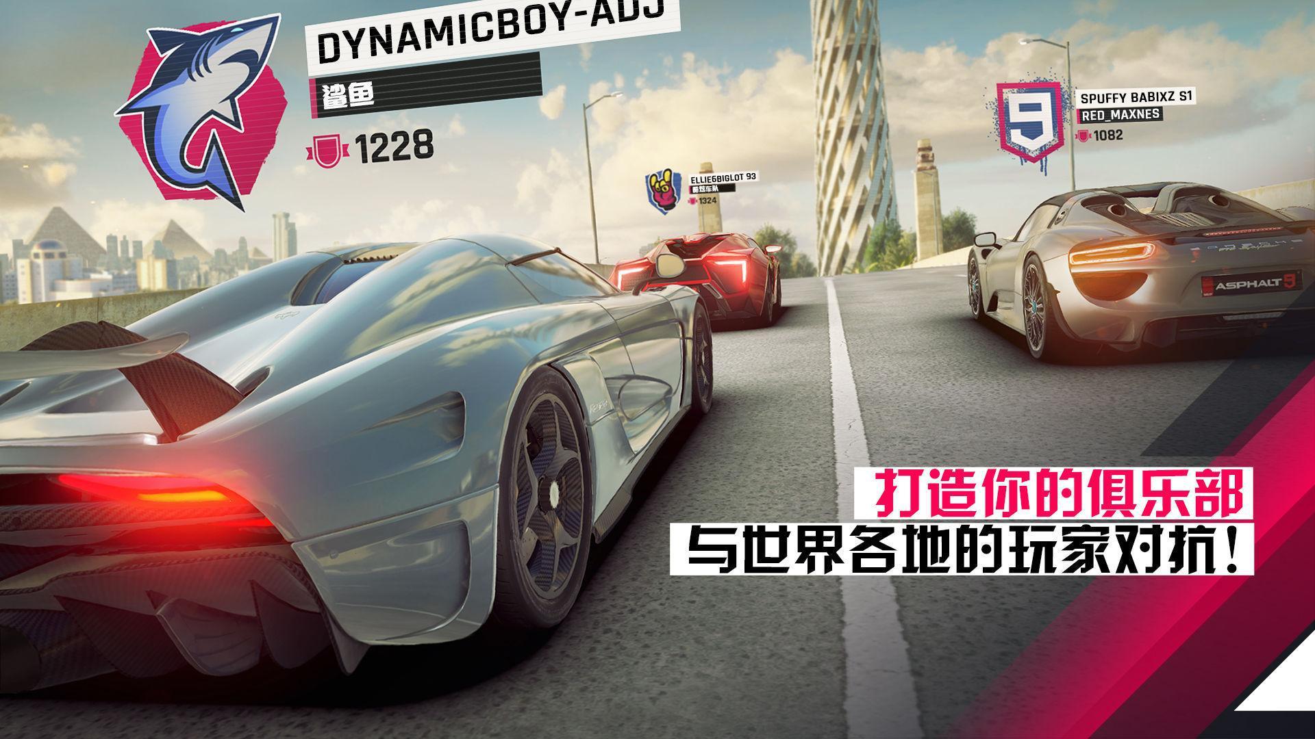 狂野飙车9:竞速传奇 游戏截图5