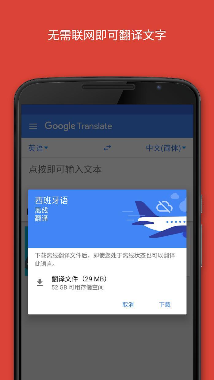 谷歌翻译 游戏截图3