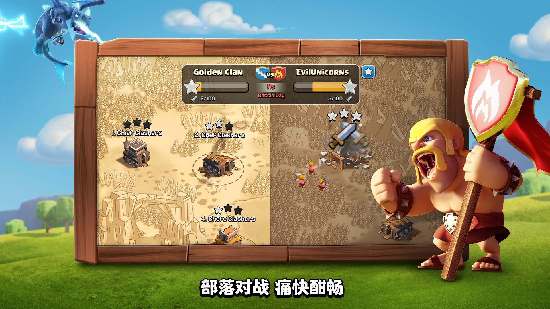 部落冲突(COC) 游戏截图2