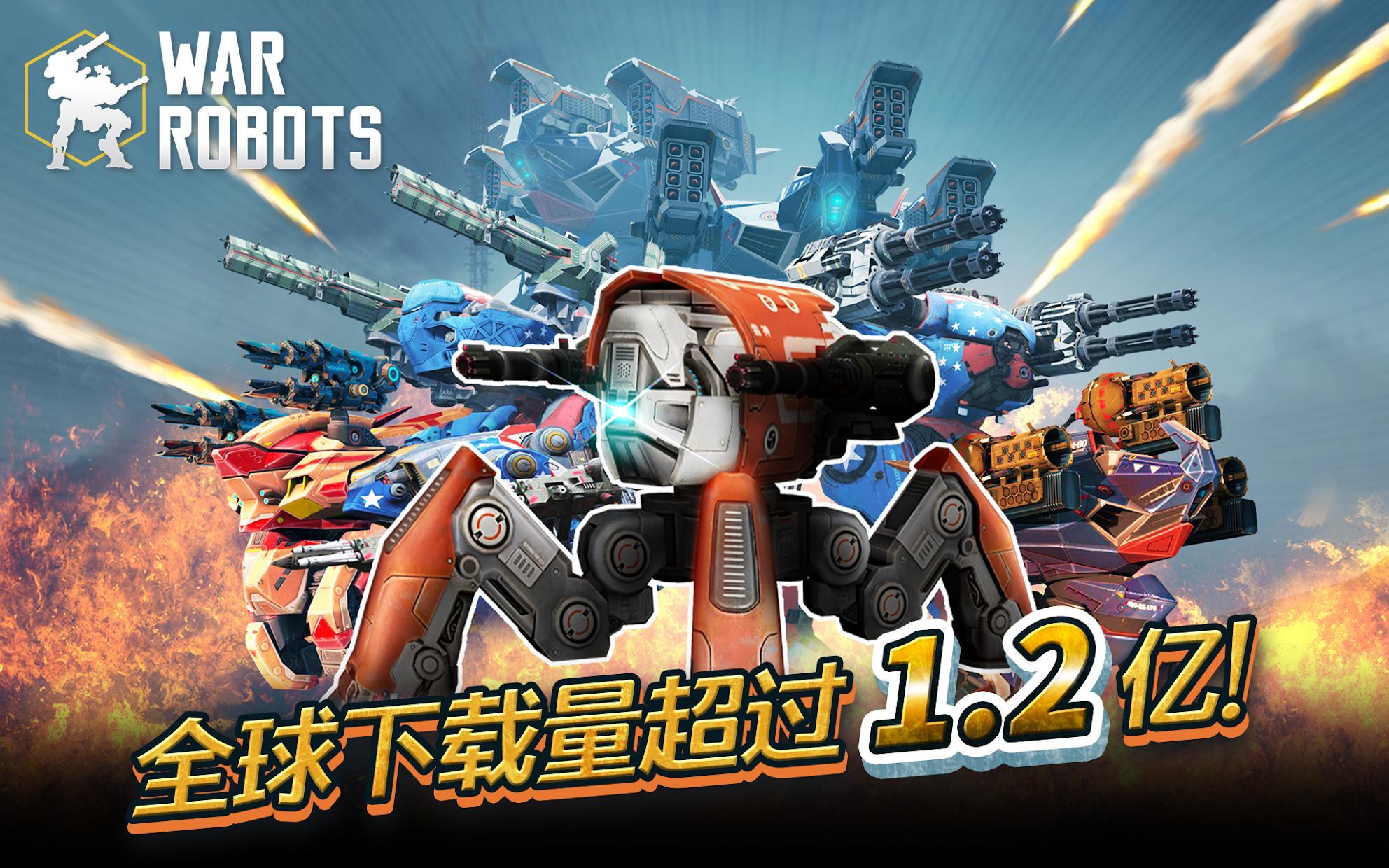 战争机器人(War Robots) 游戏截图1