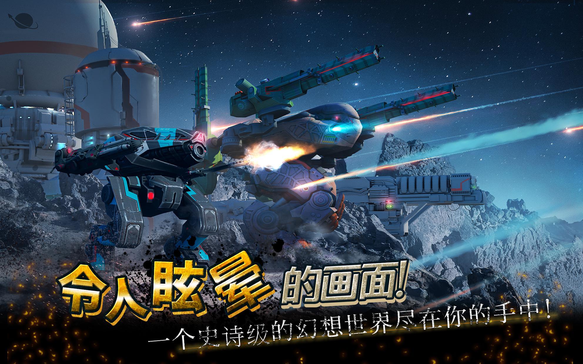 战争机器人(War Robots) 游戏截图4