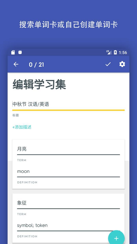 Quizlet:使用单词卡学习语言和词汇 游戏截图5