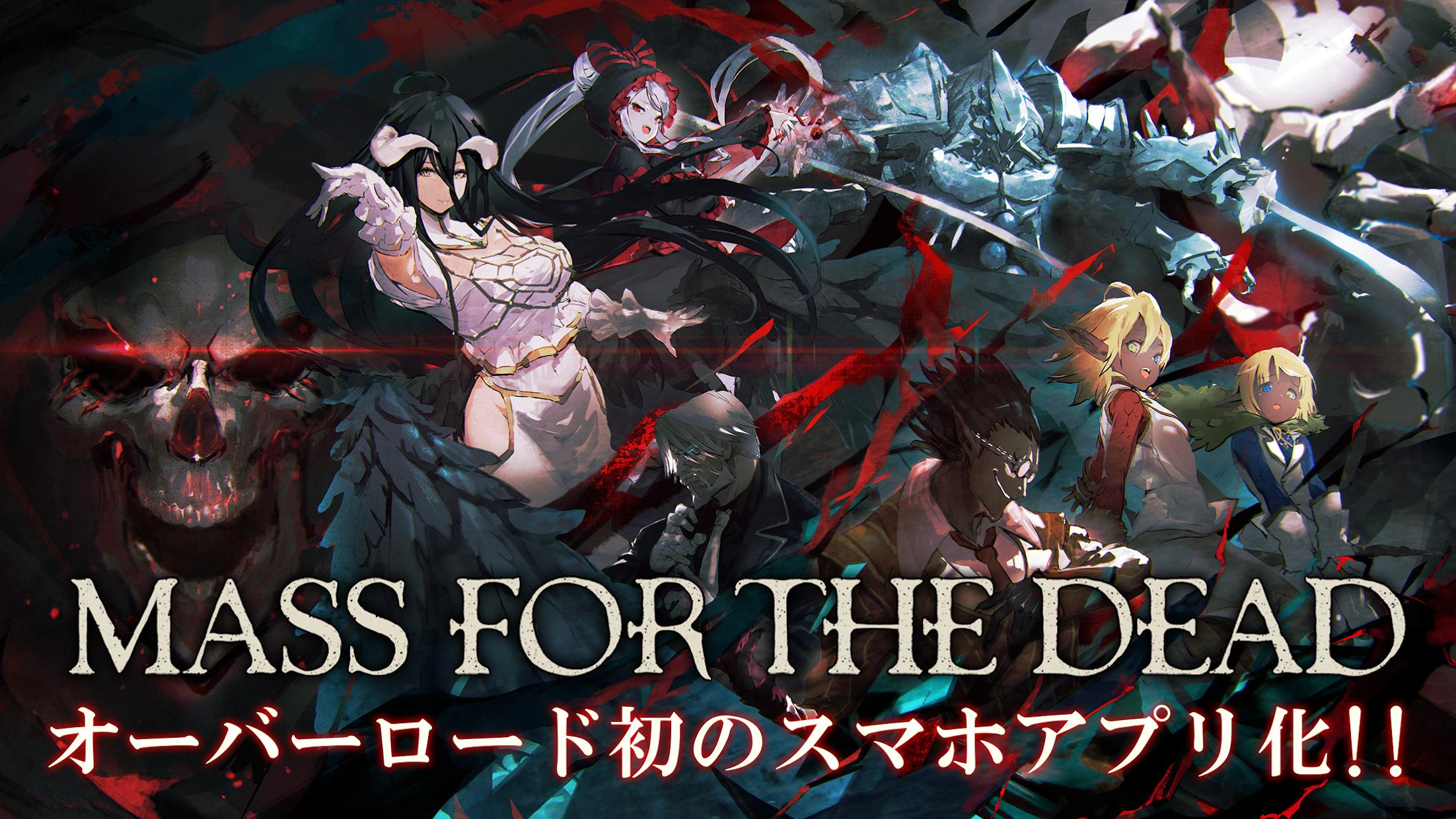 OVERLORD:MASS FOR THE DEAD 游戏截图1