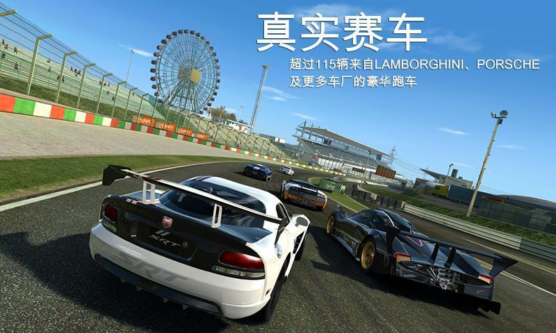 真实赛车3 游戏截图2