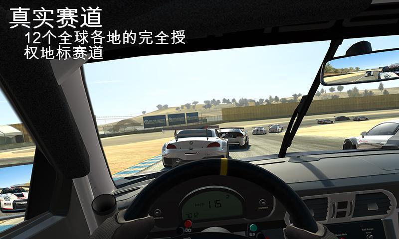 真实赛车3 游戏截图3