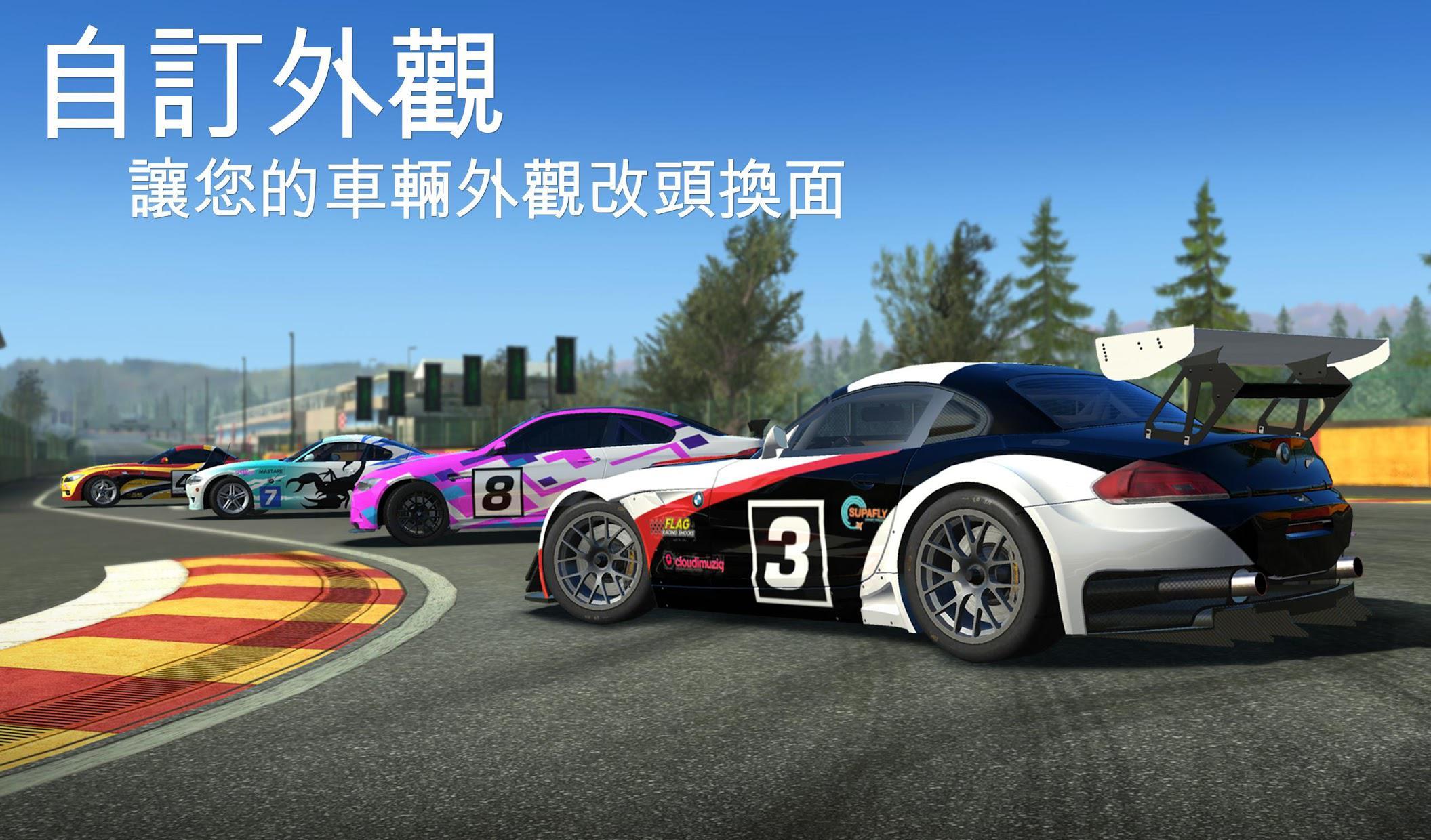 真实赛车3 游戏截图5