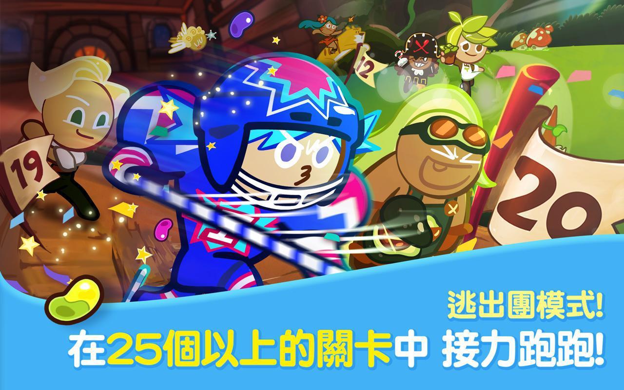 饼干酷跑:烤箱大逃亡 游戏截图3