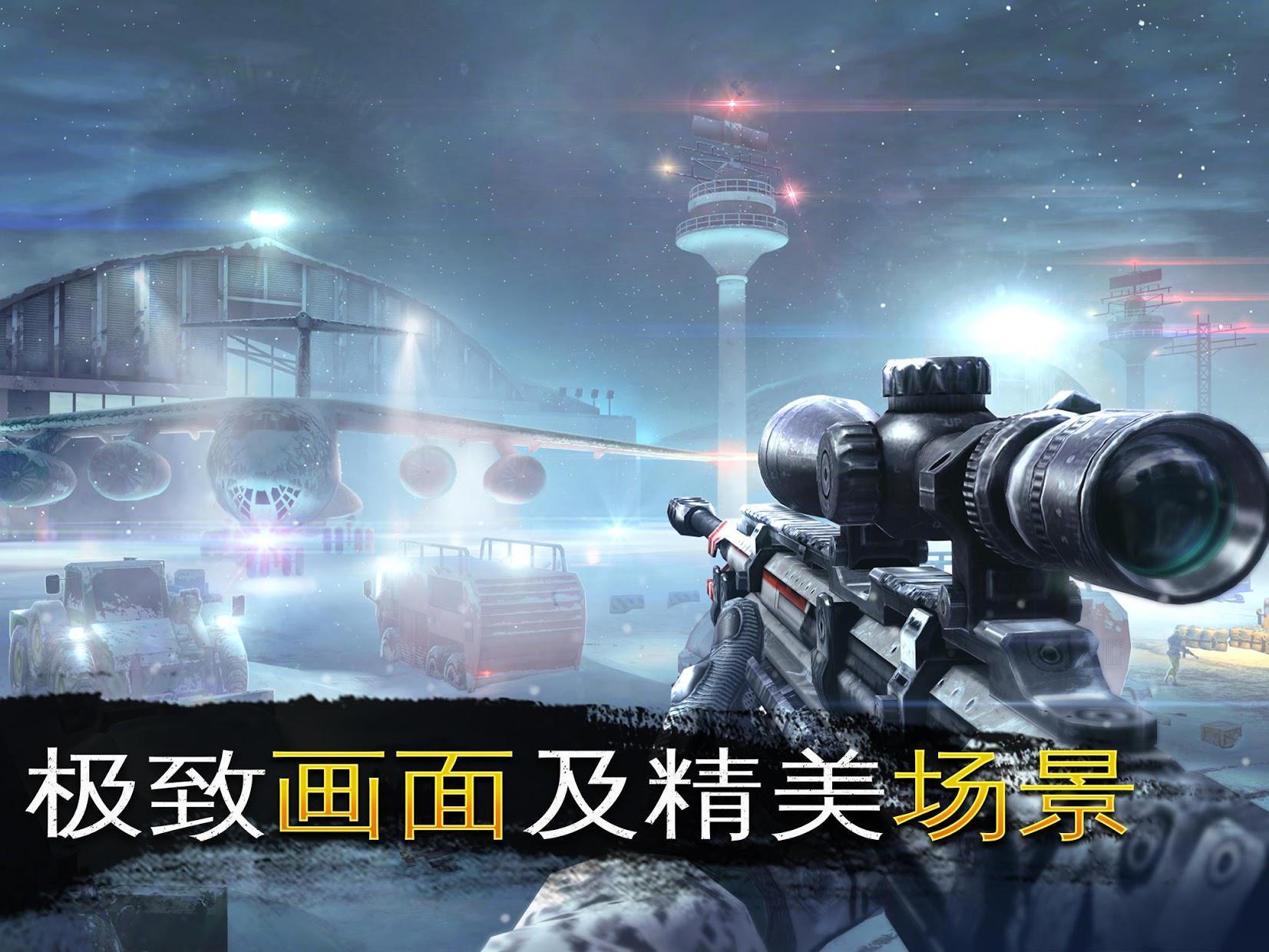 炽热狙击:最好玩的射击游戏 游戏截图1