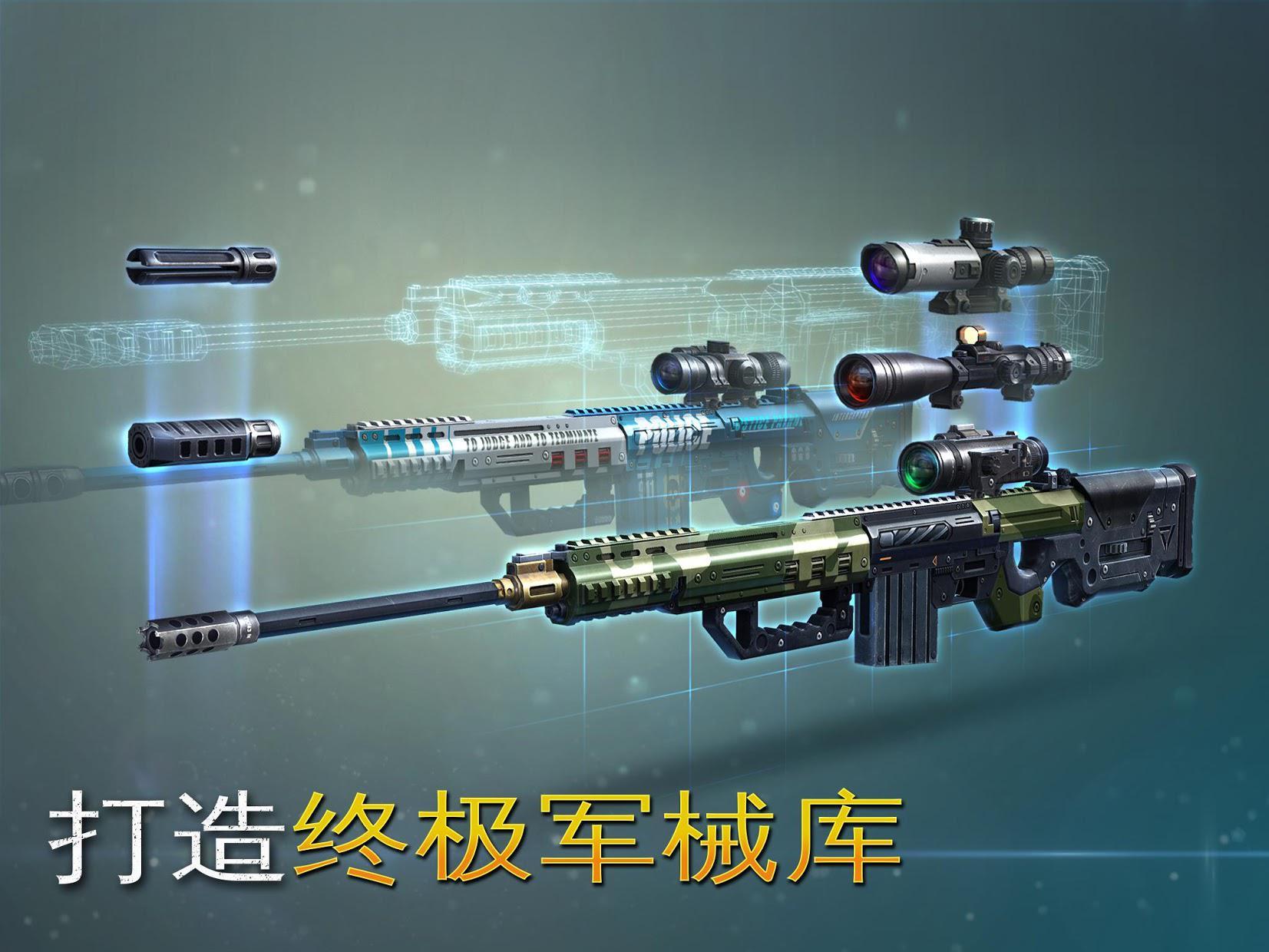 炽热狙击:最好玩的射击游戏 游戏截图3