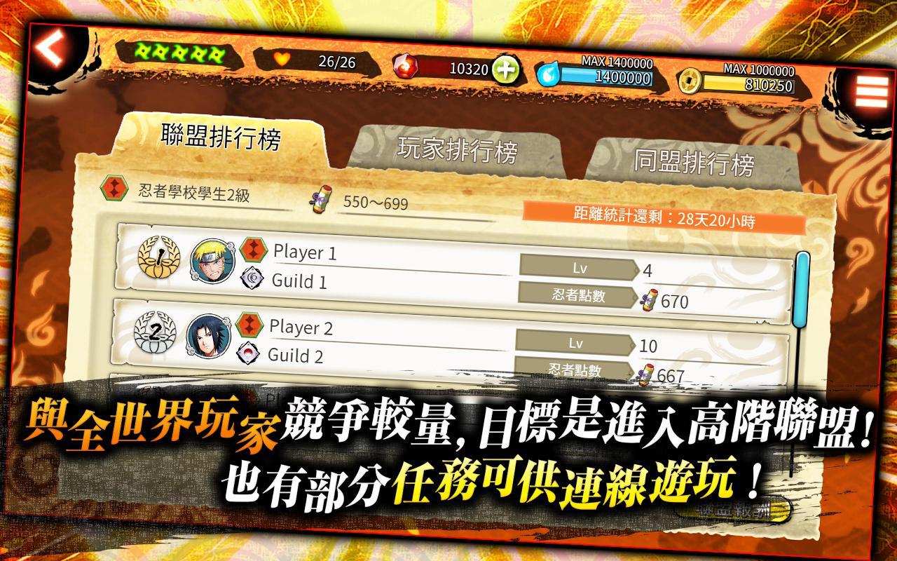 NARUTO X BORUTO 忍者热斗 游戏截图4