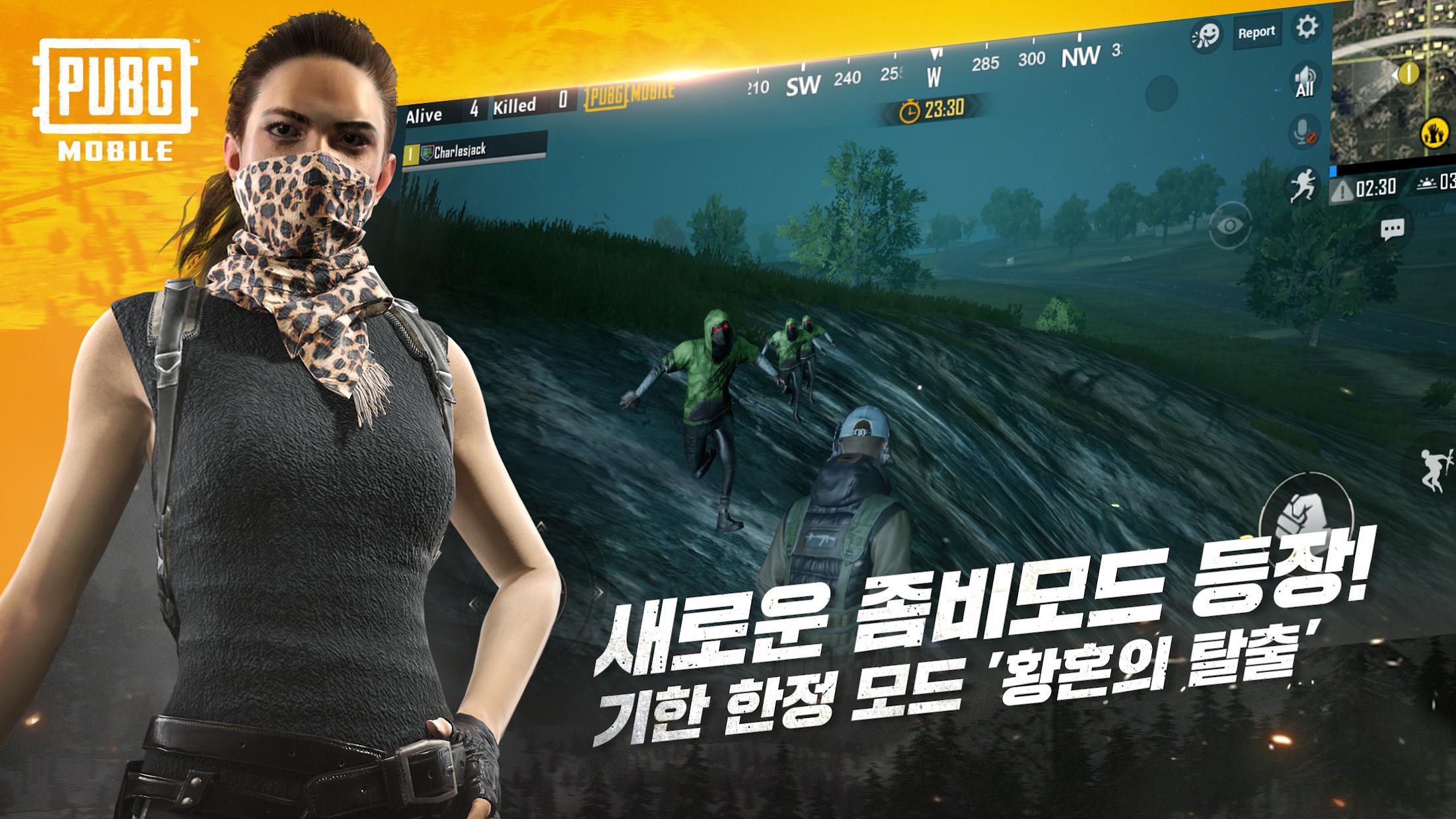 绝地求生:刺激战场(PUBG韩服) 游戏截图2