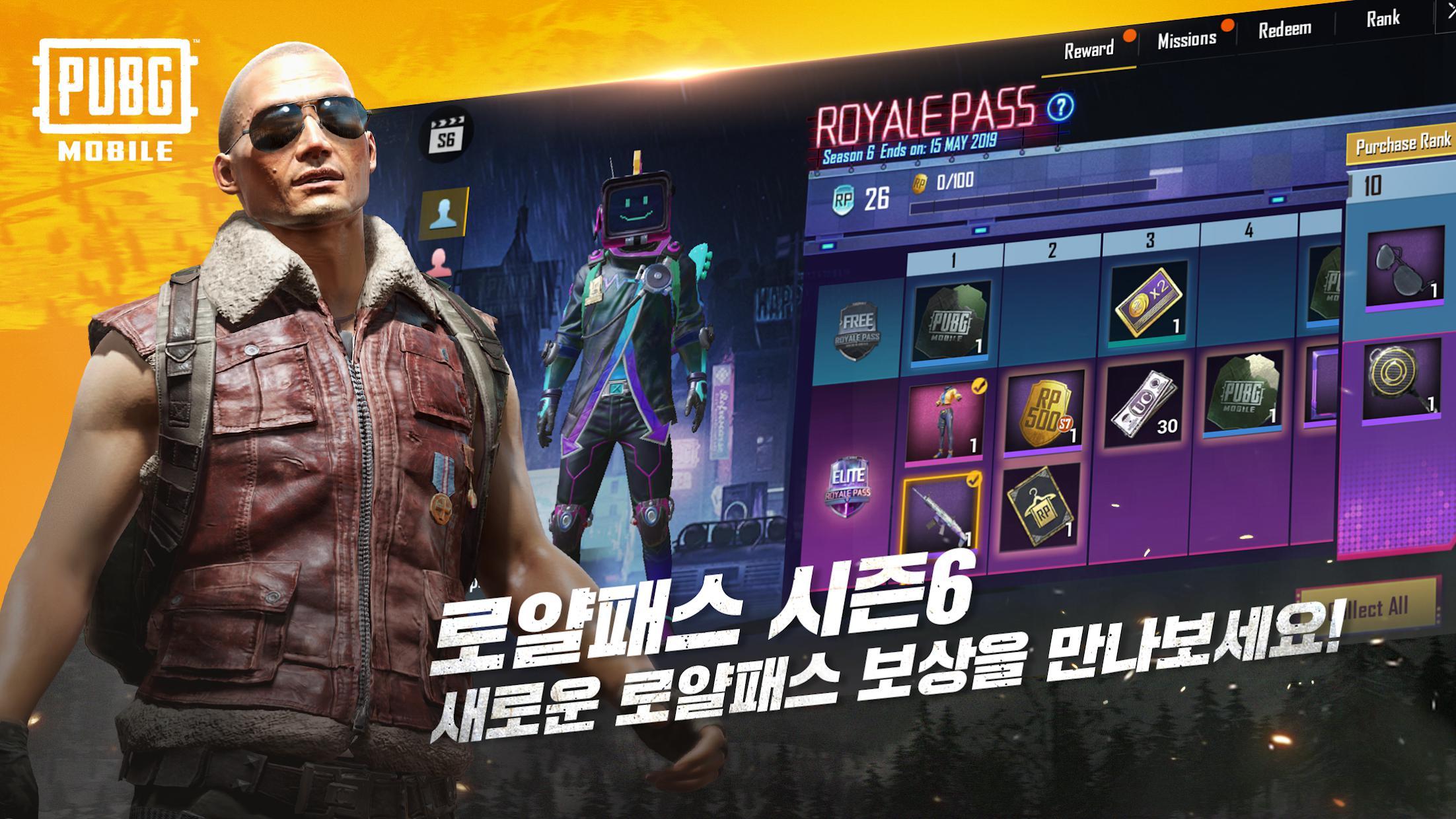 绝地求生:刺激战场(PUBG韩服) 游戏截图5