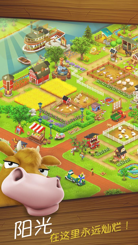 卡通农场(Hay Day) 游戏截图1
