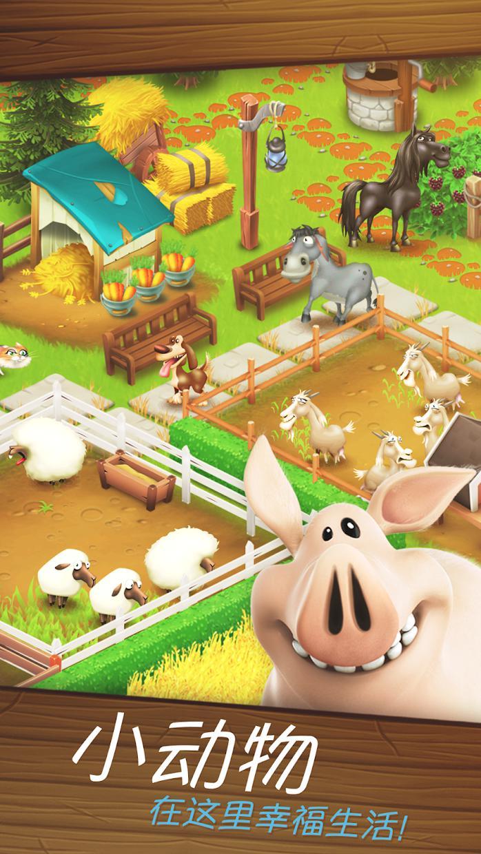 卡通农场(Hay Day) 游戏截图3