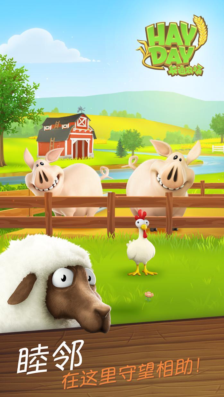 卡通农场(Hay Day) 游戏截图5