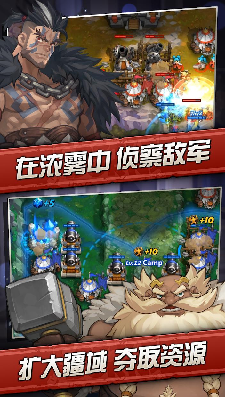 火战攻城-RTS革命 游戏截图3