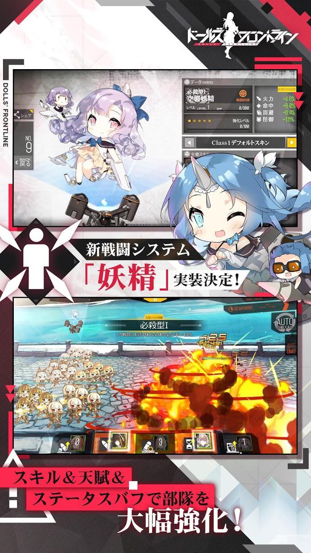 少女前线(日服) 游戏截图2