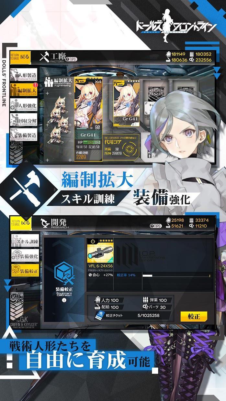 少女前线(日服) 游戏截图4