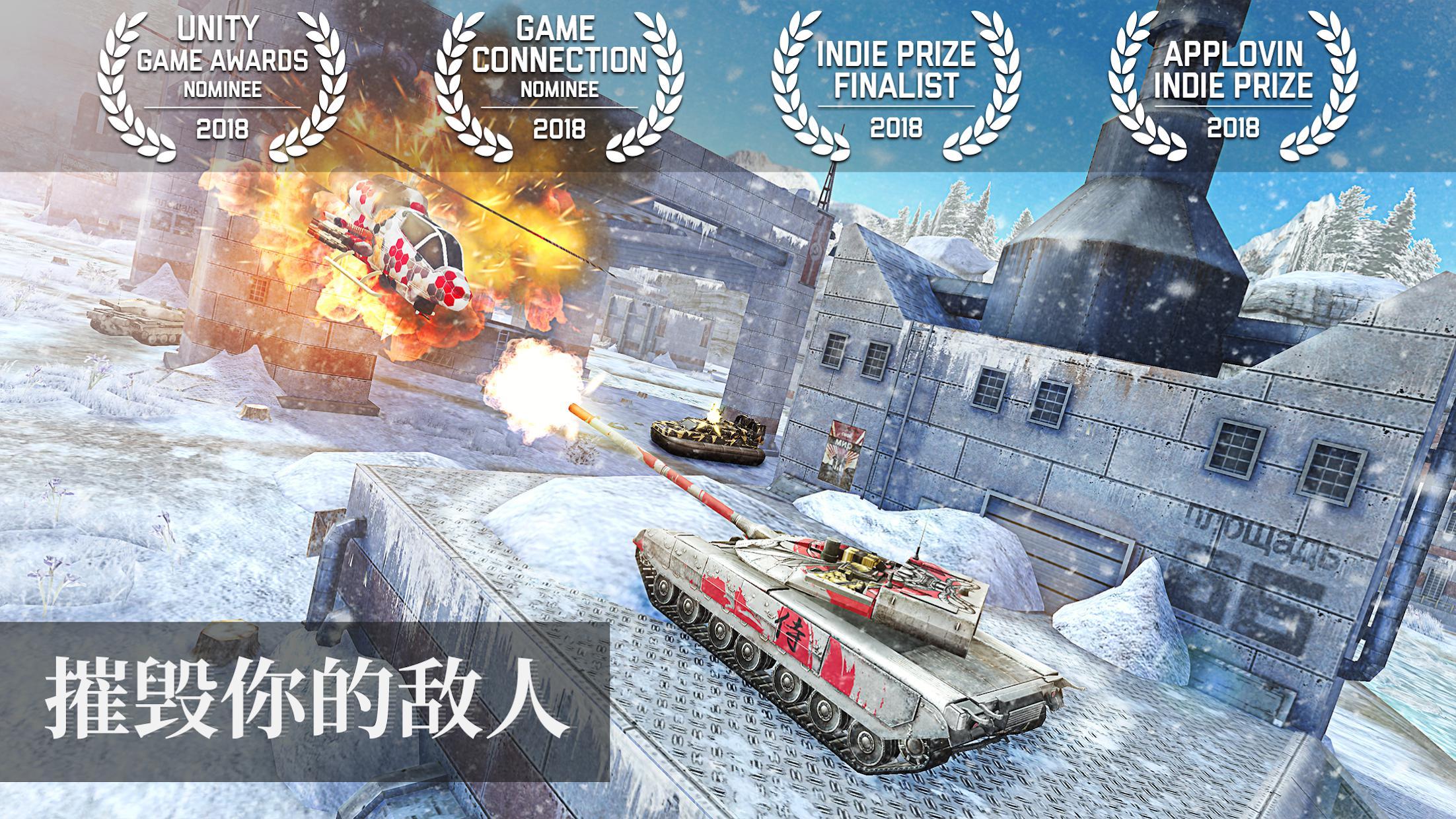 大规模战争:后果 游戏截图1