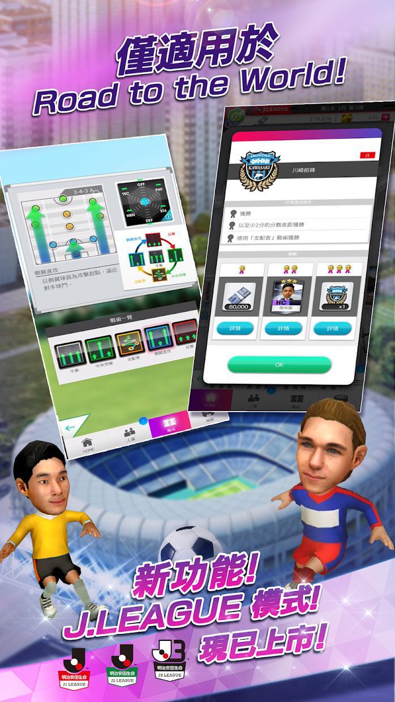 创造职业足球俱乐部吧!Road the World 游戏截图1