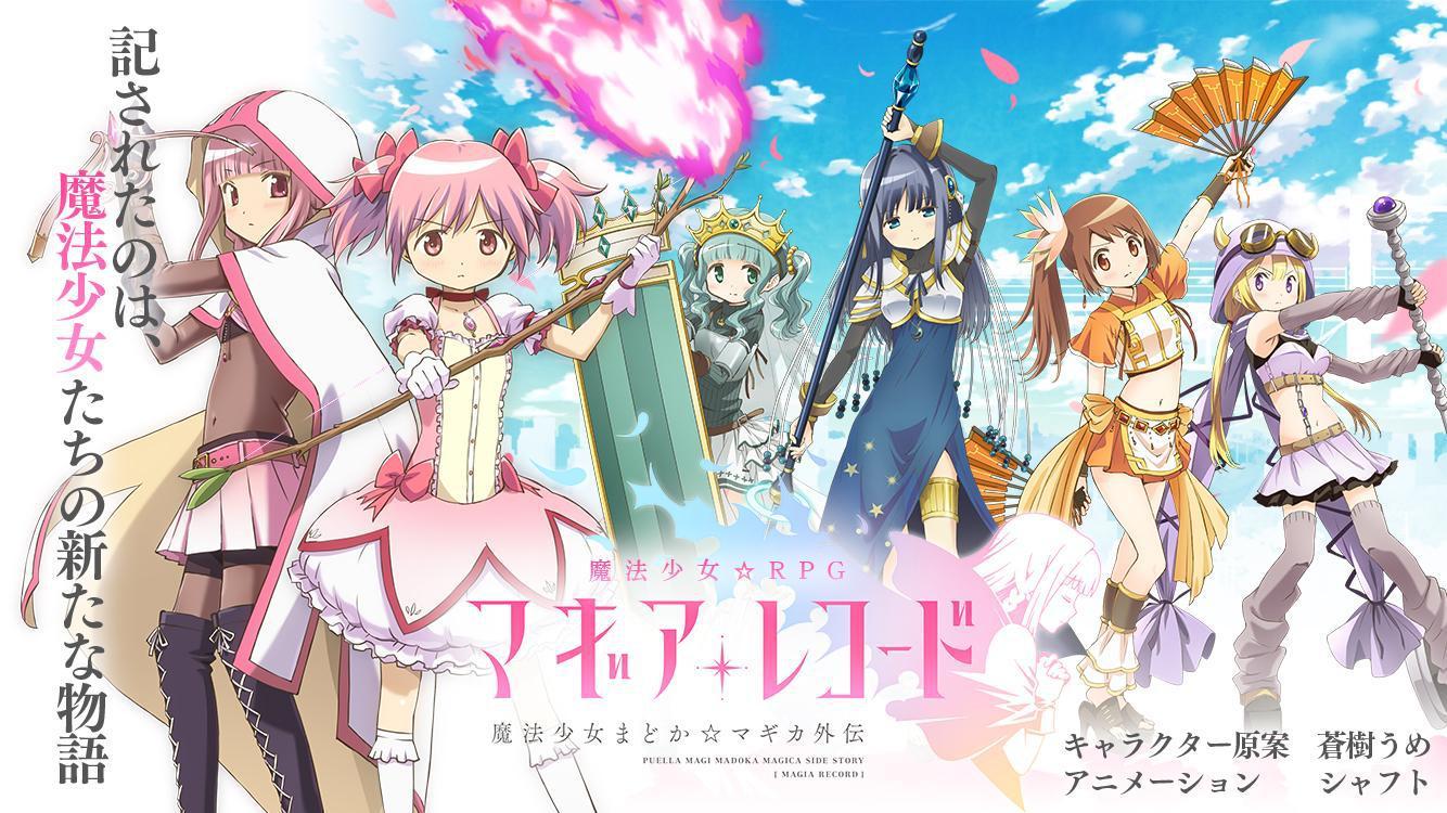 魔法纪录:魔法少女小圆外传(日服) 游戏截图1