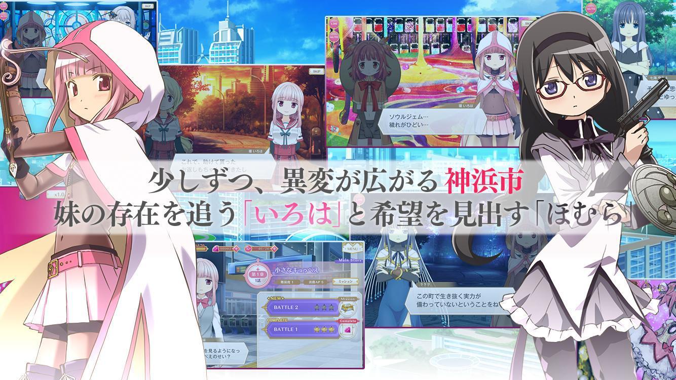 魔法纪录:魔法少女小圆外传(日服) 游戏截图2